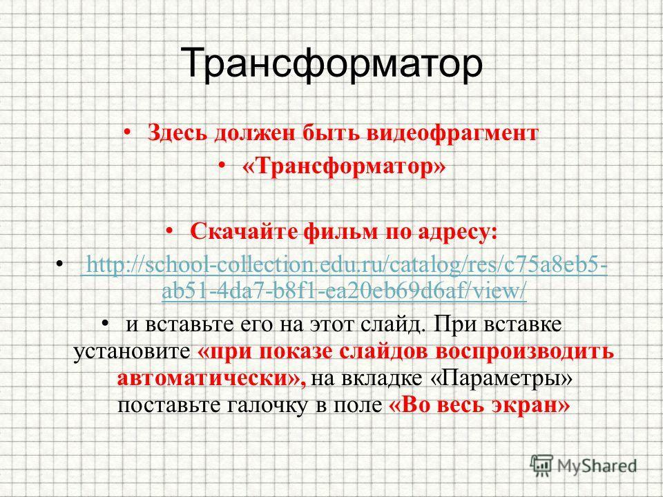 Трансформатор Здесь должен быть видеофрагмент «Трансформатор» Скачайте фильм по адресу: http://school-collection.edu.ru/catalog/res/c75a8eb5- ab51-4da7-b8f1-ea20eb69d6af/view/ http://school-collection.edu.ru/catalog/res/c75a8eb5- ab51-4da7-b8f1-ea20e