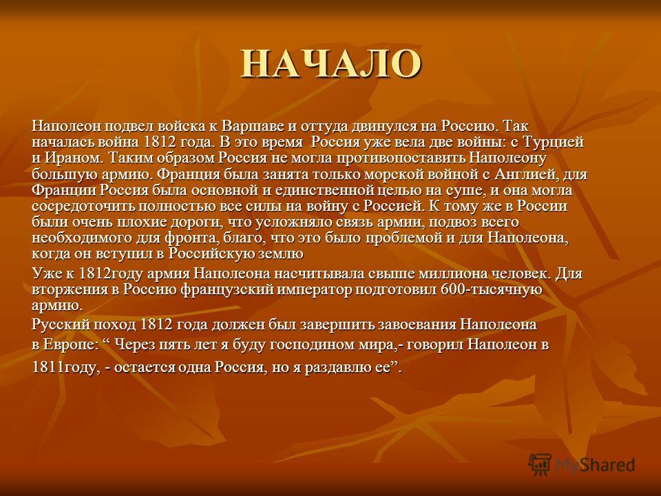 НАЧАЛО Наполеон подвел войска к Варшаве и оттуда двинулся на Россию. Так началась война 1812 года. В это время Россия уже вела две войны: с Турцией и Ираном. Таким образом Россия не могла противопоставить Наполеону большую армию. Франция была занята