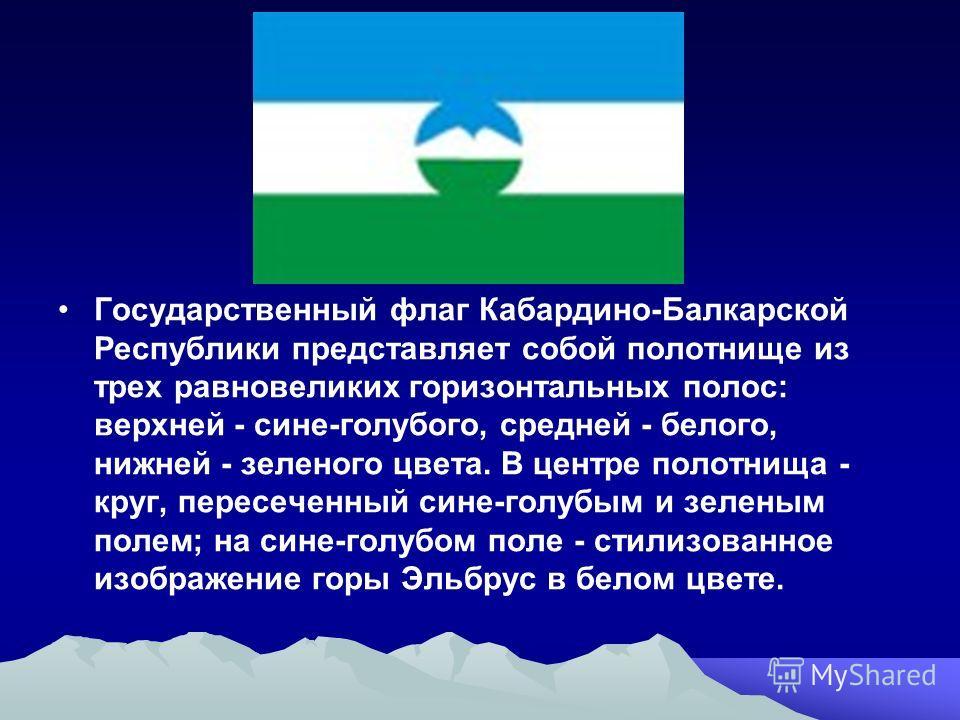 Государственный флаг Кабардино-Балкарской Республики представляет собой полотнище из трех равновеликих горизонтальных полос: верхней - сине-голубого, средней - белого, нижней - зеленого цвета. В центре полотнища - круг, пересеченный сине-голубым и зе