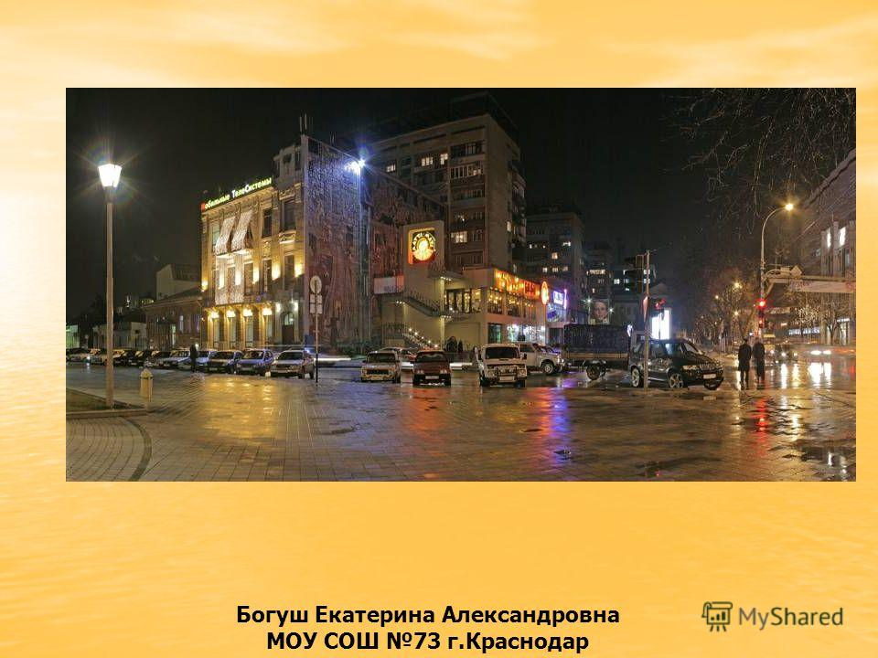 До встречи на улицах нашего города! Богуш Екатерина Александровна МОУ СОШ 73 г.Краснодар