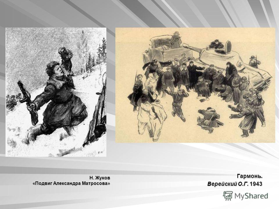 Н. Жуков «Подвиг Александра Матросова» Гармонь. Верейский О.Г. 1943