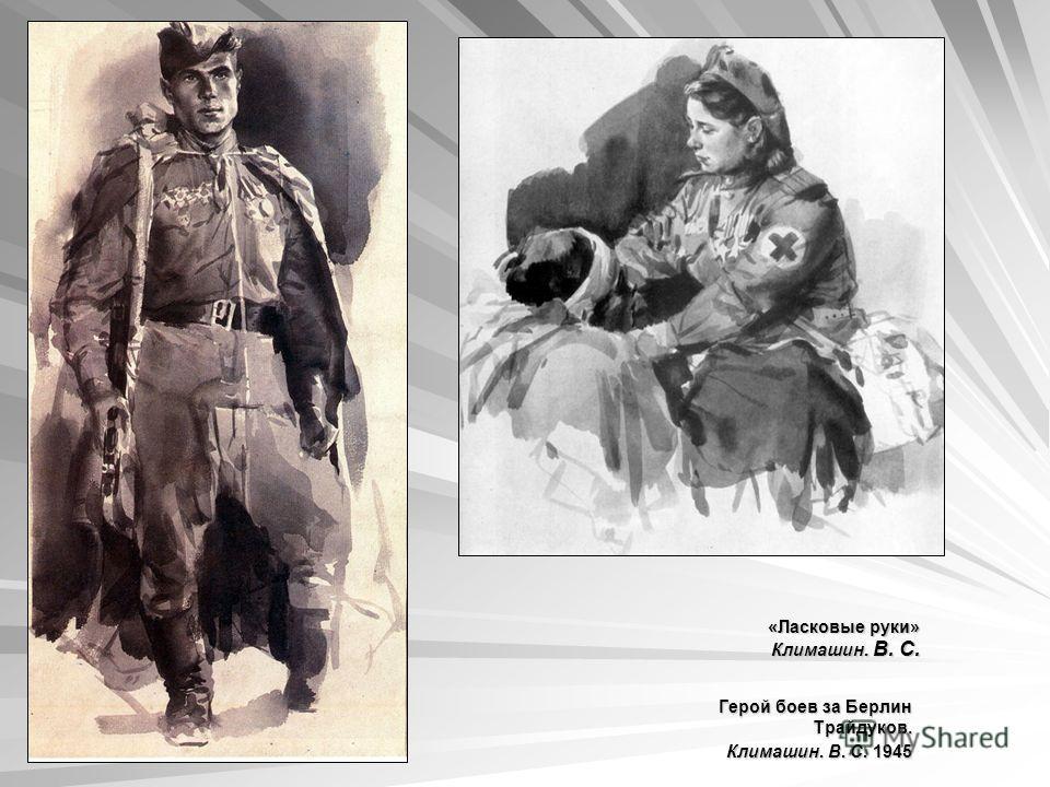 Герой боев за Берлин Трайдуков. Климашин. В. С. 1945 «Ласковые руки» Климашин. В. С.