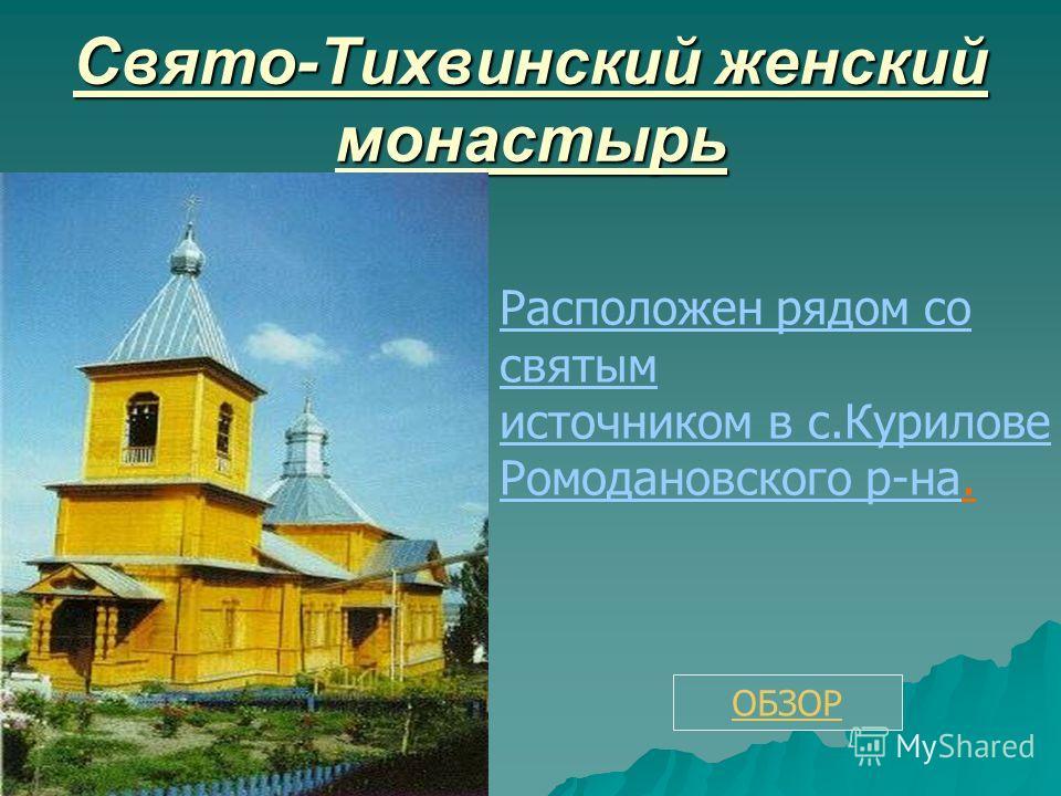 Свято-Тихвинский женский монастырь Расположен рядом со святым источником в с.Курилове Ромодановского р-на. ОБЗОР
