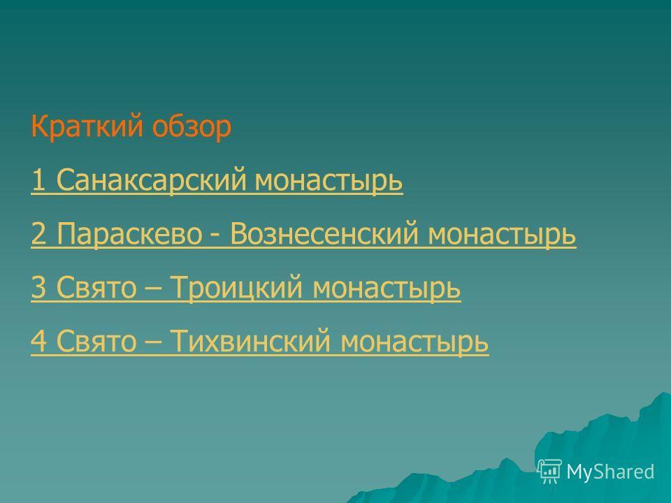 Краткий обзор 1 Санаксарский монастырь 2 Параскево - Вознесенский монастырь 3 Свято – Троицкий монастырь 4 Свято – Тихвинский монастырь