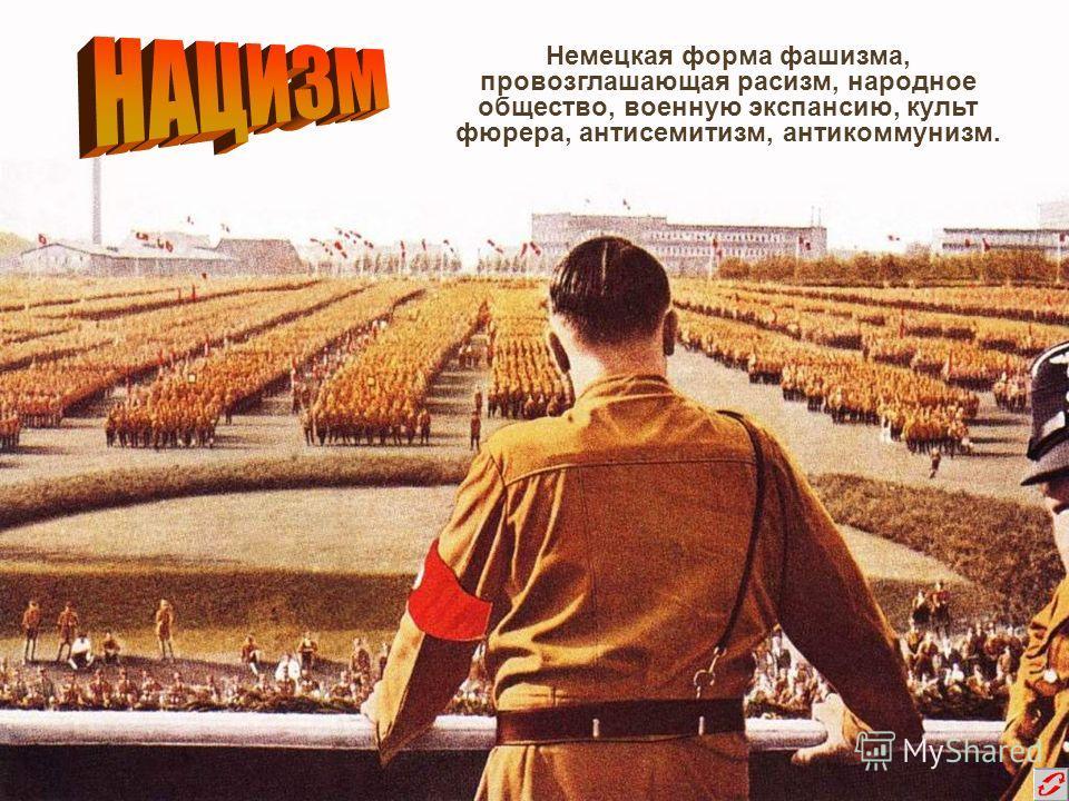 Немецкая форма фашизма, провозглашающая расизм, народное общество, военную экспансию, культ фюрера, антисемитизм, антикоммунизм.