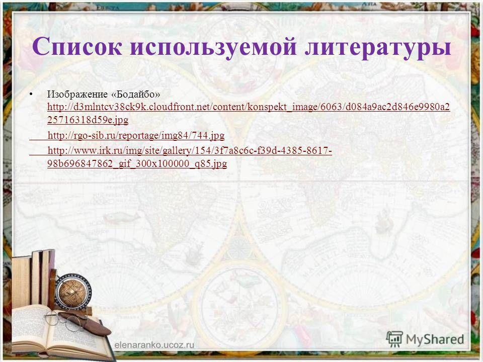 Список используемой литературы Изображение «Бодайбо» http://d3mlntcv38ck9k.cloudfront.net/content/konspekt_image/6063/d084a9ac2d846e9980a2 25716318d59e.jpg http://d3mlntcv38ck9k.cloudfront.net/content/konspekt_image/6063/d084a9ac2d846e9980a2 25716318