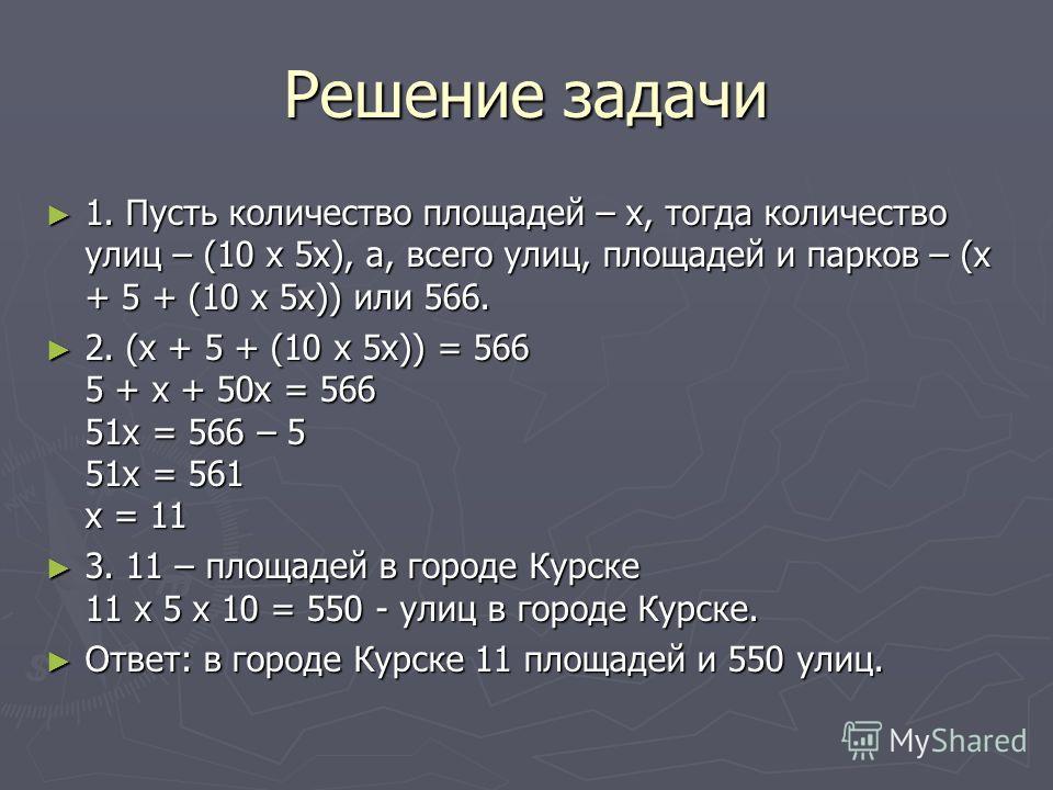 Решение задачи 1. Пусть количество площадей – х, тогда количество улиц – (10 х 5х), а, всего улиц, площадей и парков – (х + 5 + (10 х 5х)) или 566. 1. Пусть количество площадей – х, тогда количество улиц – (10 х 5х), а, всего улиц, площадей и парков