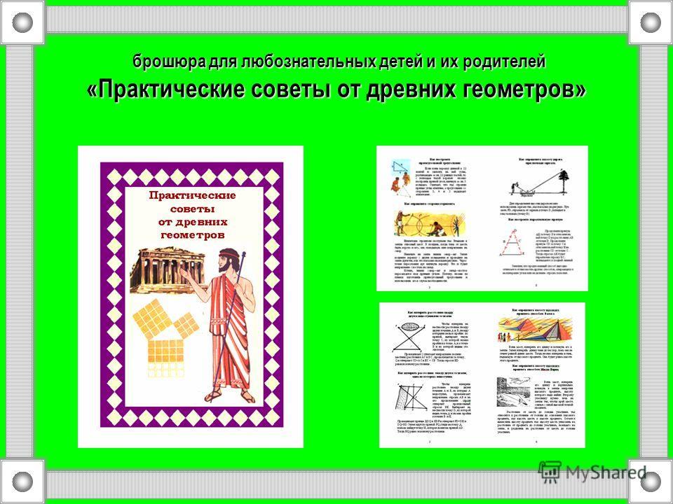 «Практические советы от древних геометров» брошюра для любознательных детей и их родителей