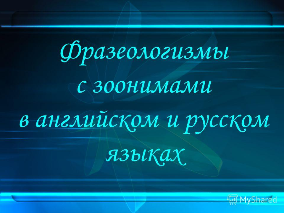 Фразеологизмы с зоонимами в английском и русском языках