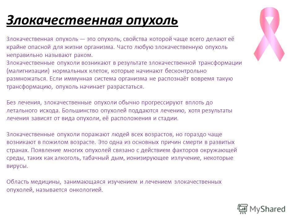 Злокачественная опухоль Злокачественная опухоль это опухоль, свойства которой чаще всего делают её крайне опасной для жизни организма. Часто любую злокачественную опухоль неправильно называют раком. Злокачественные опухоли возникают в результате злок