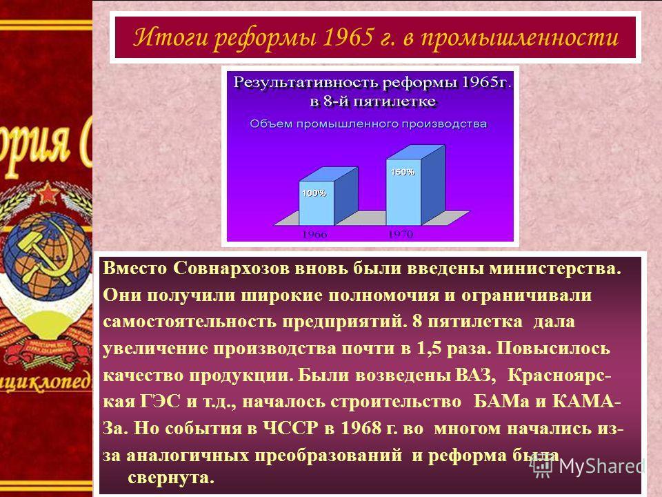 Вместо Совнархозов вновь были введены министерства. Они получили широкие полномочия и ограничивали самостоятельность предприятий. 8 пятилетка дала увеличение производства почти в 1,5 раза. Повысилось качество продукции. Были возведены ВАЗ, Красноярс-