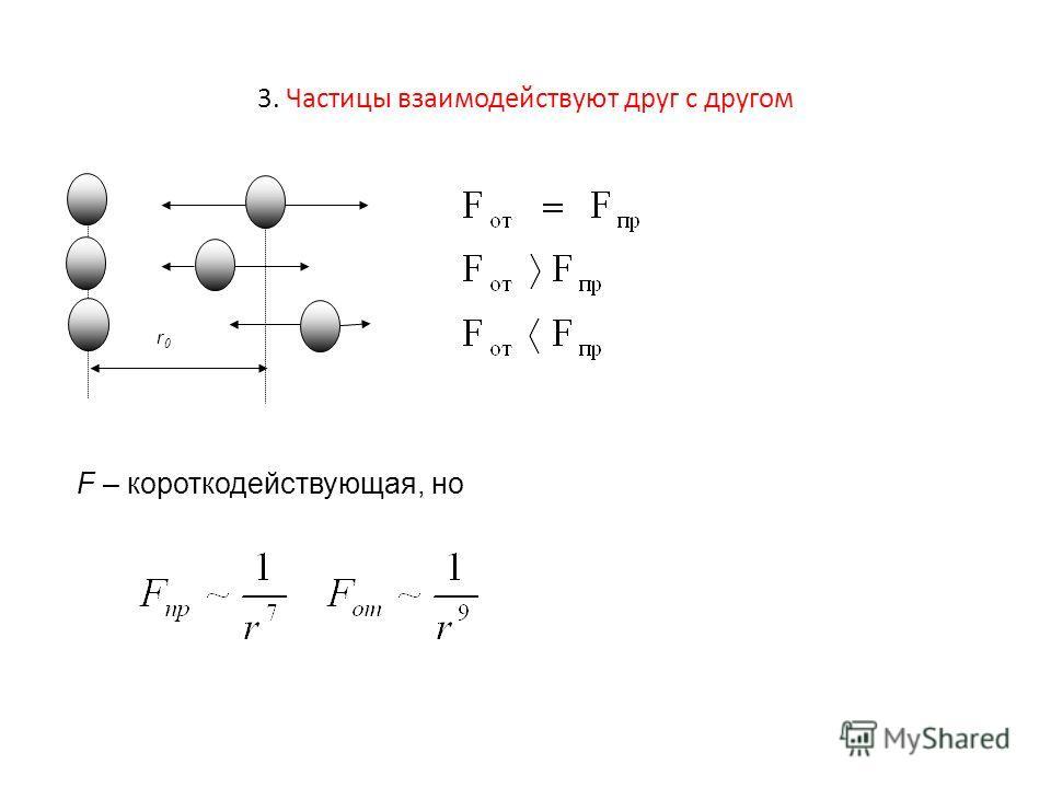 3. Частицы взаимодействуют друг с другом r0r0 F – короткодействующая, но