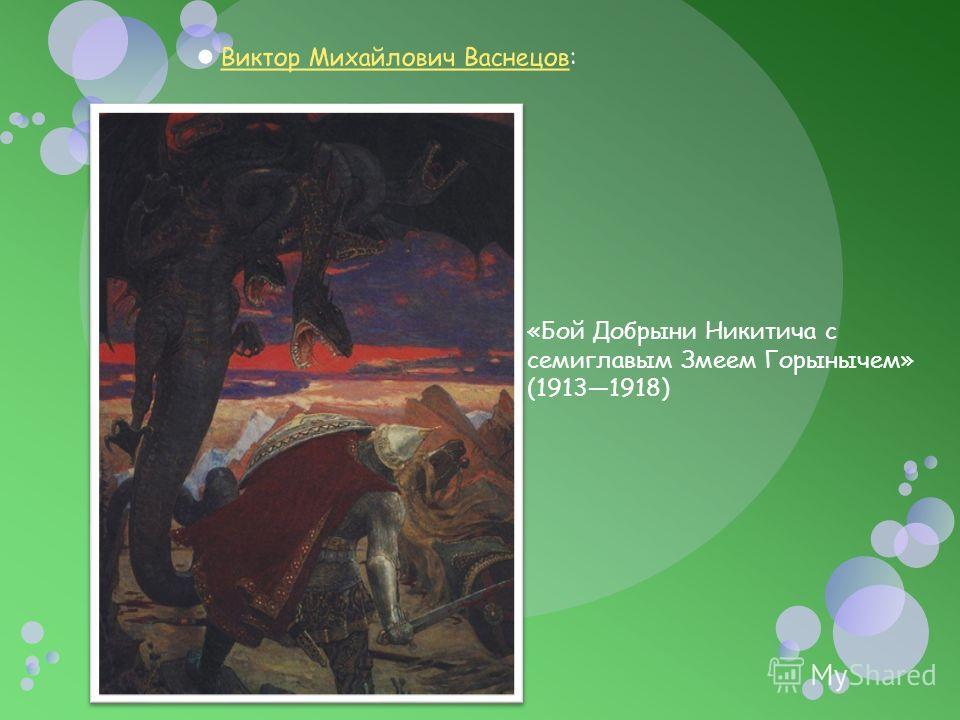 «Бой Добрыни Никитича с семиглавым Змеем Горынычем» (19131918)