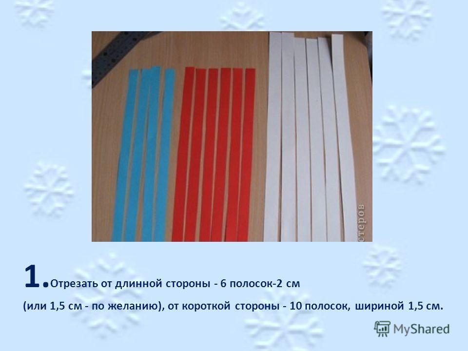 1. Отрезать от длинной стороны - 6 полосок-2 см (или 1,5 см - по желанию), от короткой стороны - 10 полосок, шириной 1,5 см.