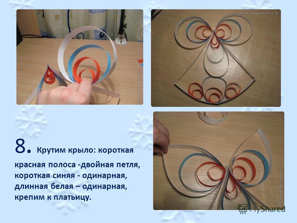 8. Крутим крыло: короткая красная полоса -двойная петля, короткая синяя - одинарная, длинная белая – одинарная, крепим к платьицу.