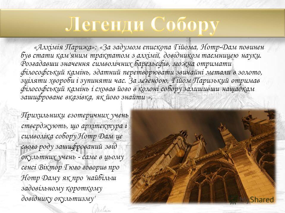 «Алхімія Парижа»: «За задумом єпископа Гійома, Нотр-Дам повинен був стати кам'яним трактатом з алхімії, довідником таємницею науки. Розгадавши значення символічних барельєфів, можна отримати філософський камінь, здатний перетворювати звичайні метали