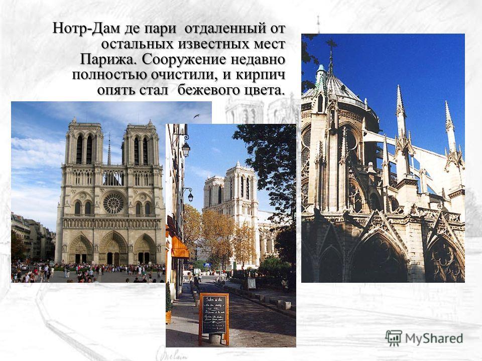 Нотр-Дам де пари отдаленный от остальных известных мест Парижа. Сооружение недавно полностью очистили, и кирпич опять стал бежевого цвета.