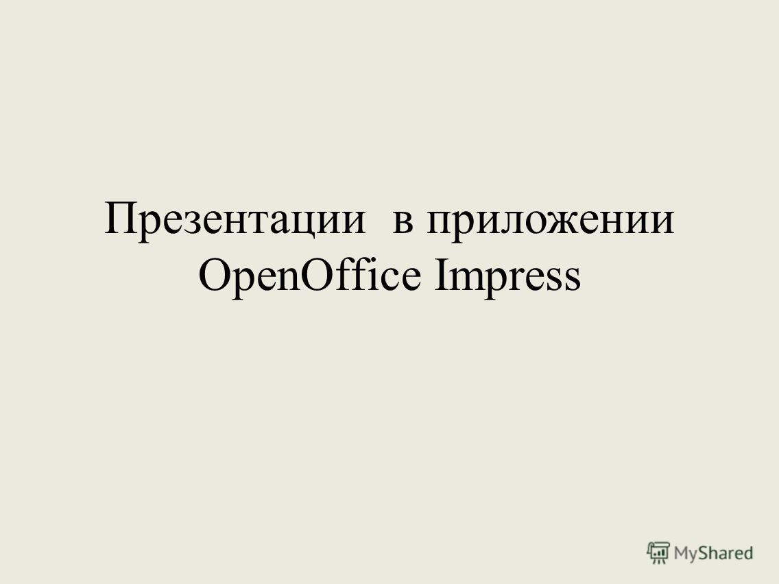 Презентации в приложении OpenOffice Impress