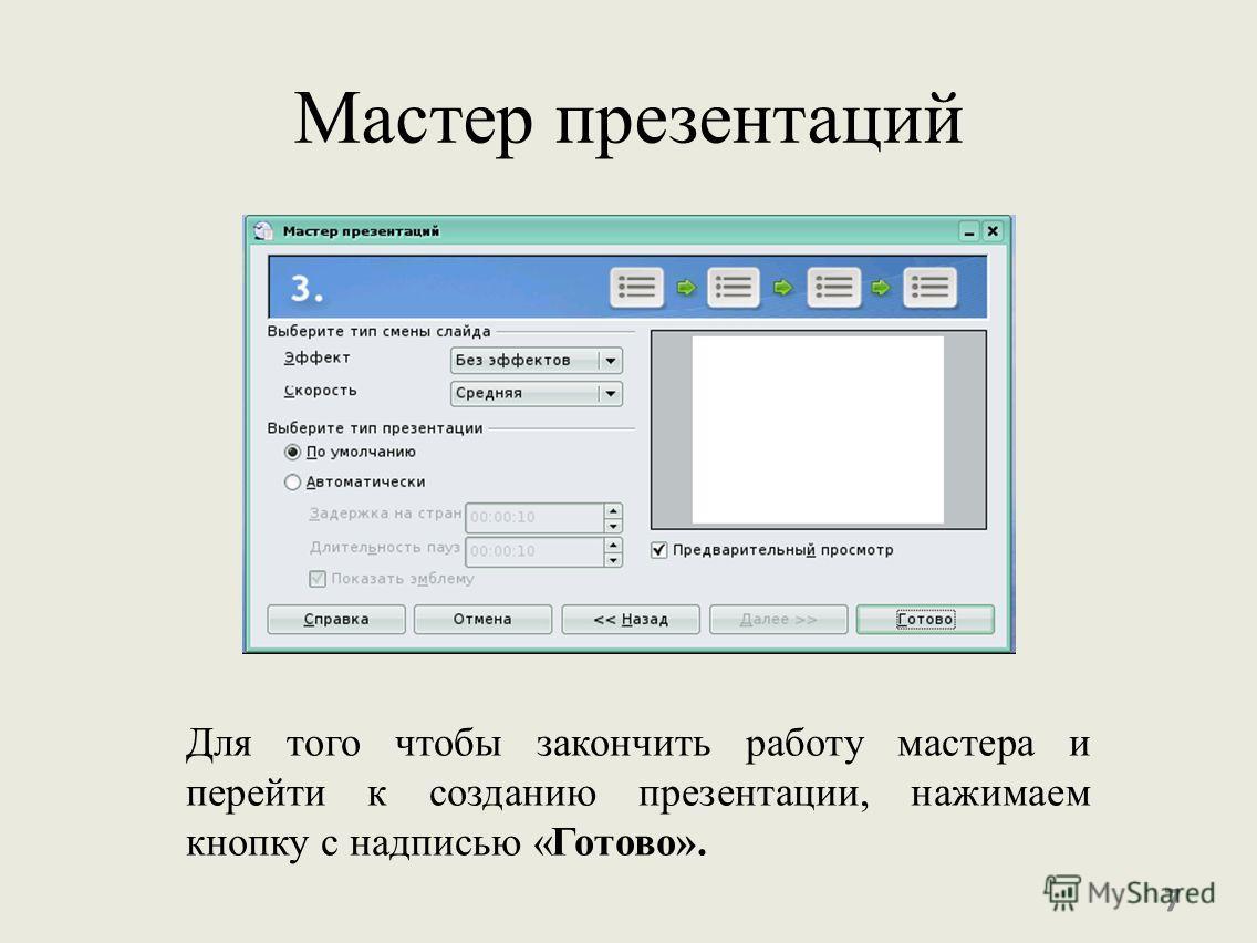Для того чтобы закончить работу мастера и перейти к созданию презентации, нажимаем кнопку с надписью «Готово». 7