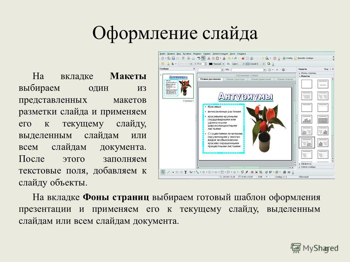 Оформление слайда На вкладке Макеты выбираем один из представленных макетов разметки слайда и применяем его к текущему слайду, выделенным слайдам или всем слайдам документа. После этого заполняем текстовые поля, добавляем к слайду объекты. На вкладке