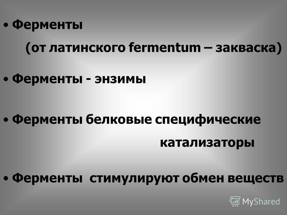 Ферменты (от латинского fermentum – закваска) Ферменты - энзимы Ферменты белковые специфические катализаторы Ферменты стимулируют обмен веществ