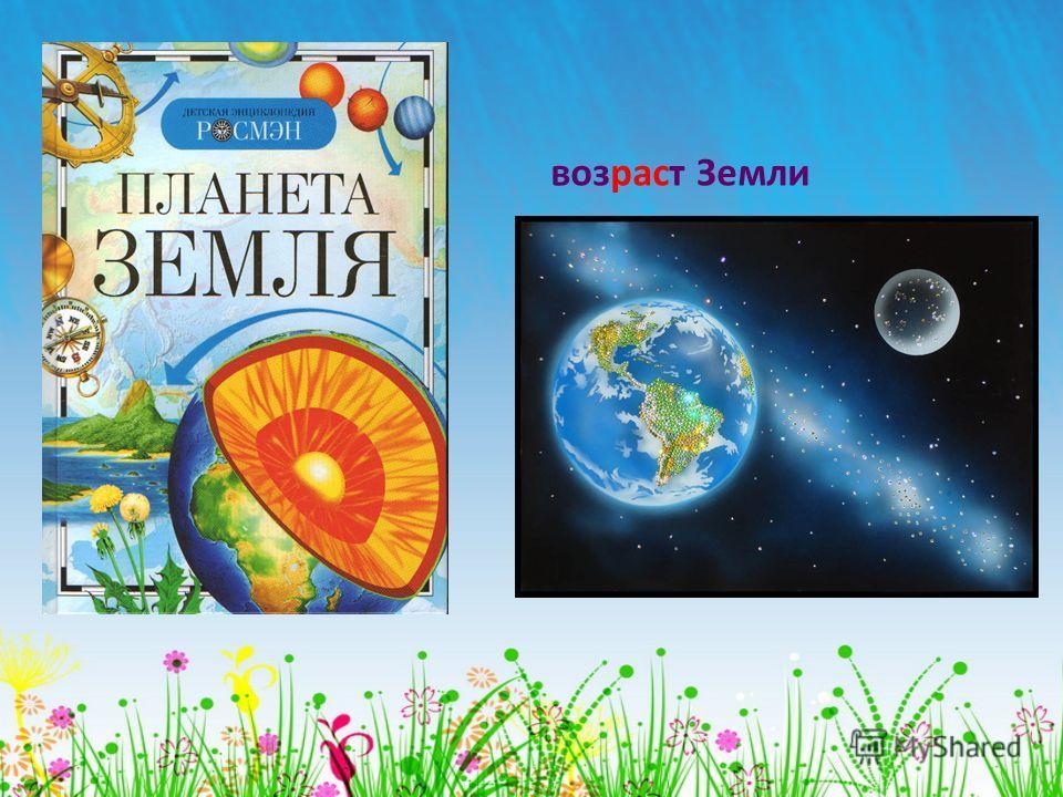 возраст Земли