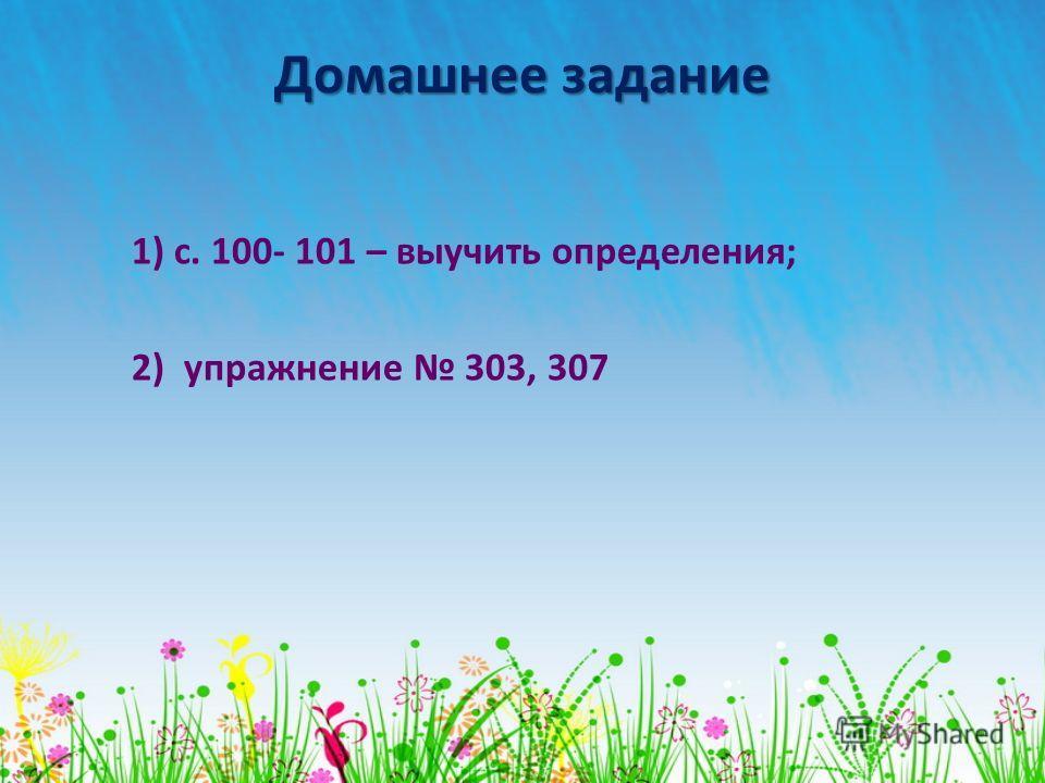Домашнее задание 1) с. 100- 101 – выучить определения; 2) упражнение 303, 307