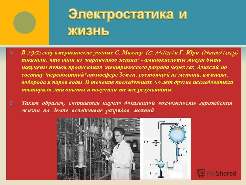 В 1953 г оду а мериканские у чёные С. М иллер (S. Miller) и Г. Ю ри (Harold Urey) показали, ч то о дни и з