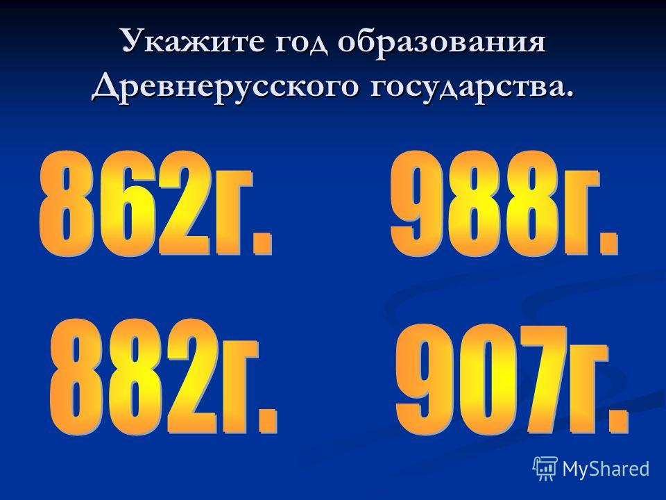 Укажите год образования Древнерусского государства.