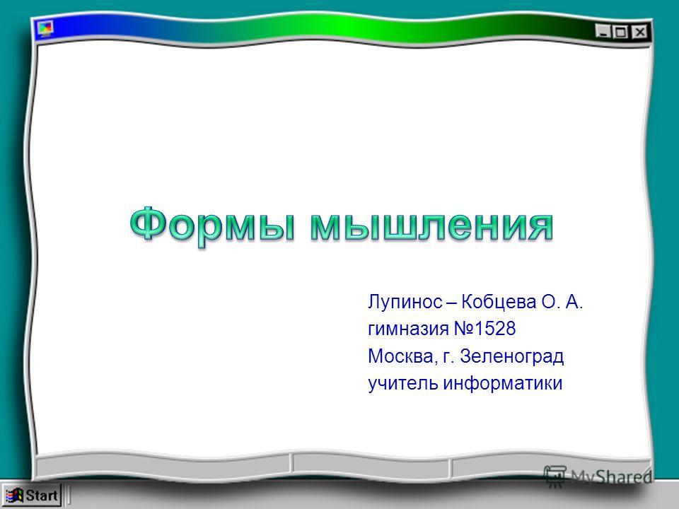 Лупинос – Кобцева О. А. гимназия 1528 Москва, г. Зеленоград учитель информатики