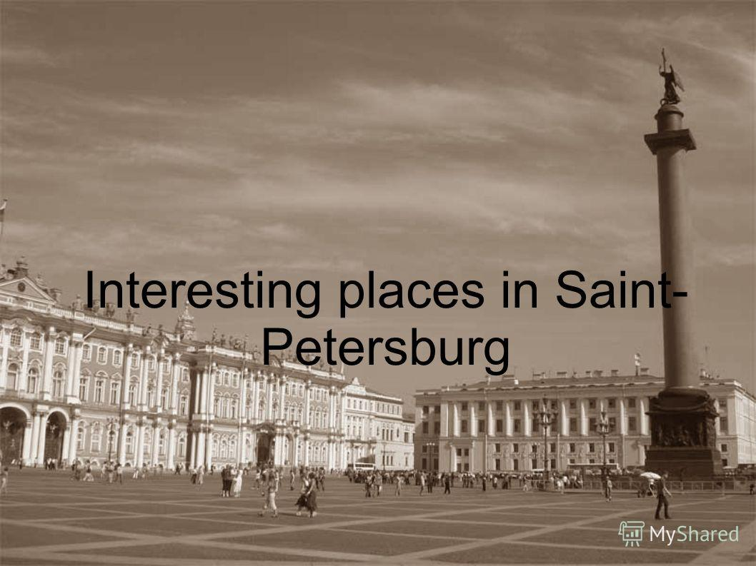 Interesting places in Saint- Petersburg