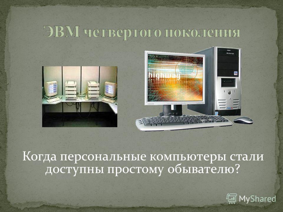 Когда персональные компьютеры стали доступны простому обывателю?