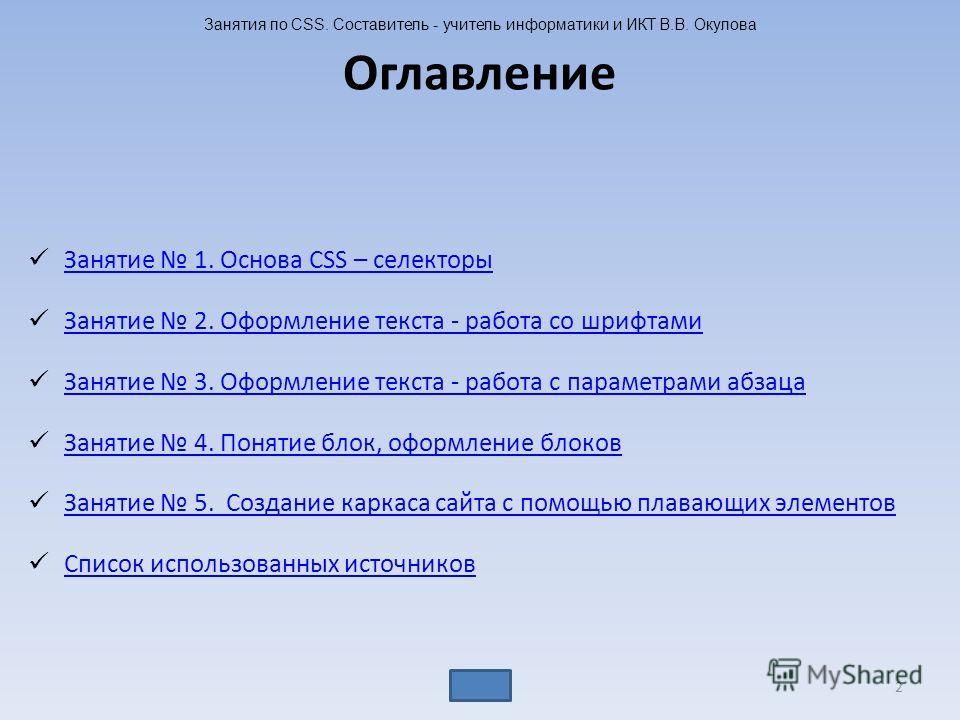 Оглавление Занятие 1. Основа CSS – селекторы Занятие 1. Основа CSS – селекторы Занятие 2. Оформление текста - работа со шрифтами Занятие 3. Оформление текста - работа с параметрами абзаца Занятие 4. Понятие блок, оформление блоков Занятие 5. Создание