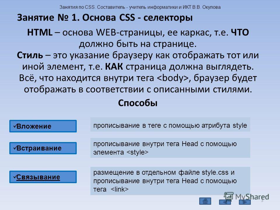 Занятие 1. Основа CSS - селекторы HTML – основа WEB-страницы, ее каркас, т.е. ЧТО должно быть на странице. Стиль – это указание браузеру как отображать тот или иной элемент, т.е. КАК страница должна выглядеть. Всё, что находится внутри тега, браузер