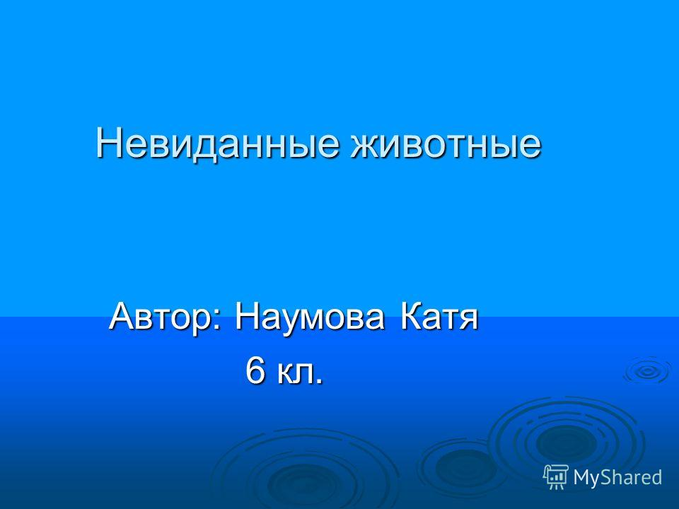 Невиданные животные Автор: Наумова Катя 6 кл. 6 кл.