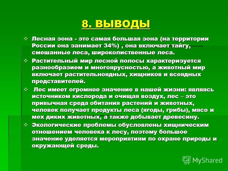 8. ВЫВОДЫ Лесная зона - это самая большая зона (на территории России она занимает 34%), она включает тайгу, смешанные леса, широколиственные леса. Лесная зона - это самая большая зона (на территории России она занимает 34%), она включает тайгу, смеша