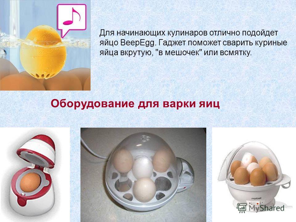Для начинающих кулинаров отлично подойдет яйцо BeepEgg. Гаджет поможет сварить куриные яйца вкрутую, в мешочек или всмятку. Оборудование для варки яиц