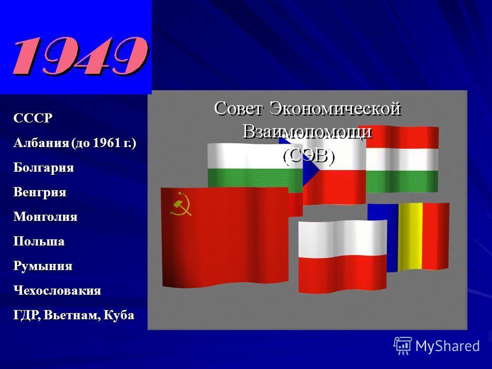 СССР Албания (до 1961 г.) БолгарияВенгрияМонголияПольшаРумынияЧехословакия ГДР, Вьетнам, Куба