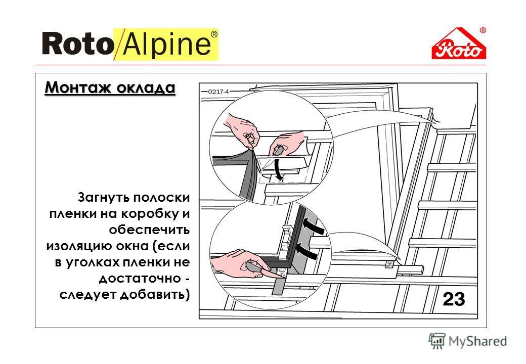 Монтаж оклада Загнуть полоски пленки на коробку и обеспечить изоляцию окна (если в уголках пленки не достаточно - следует добавить)