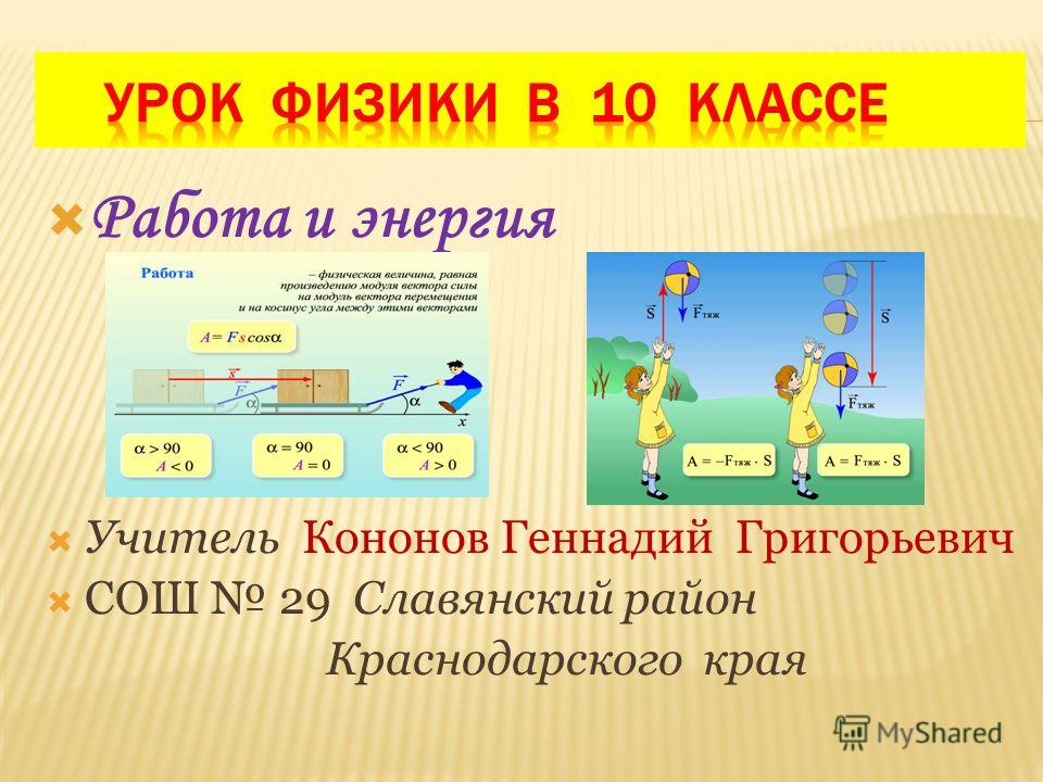 Работа и энергия Учитель Кононов Геннадий Григорьевич СОШ 29 Славянский район Краснодарского края