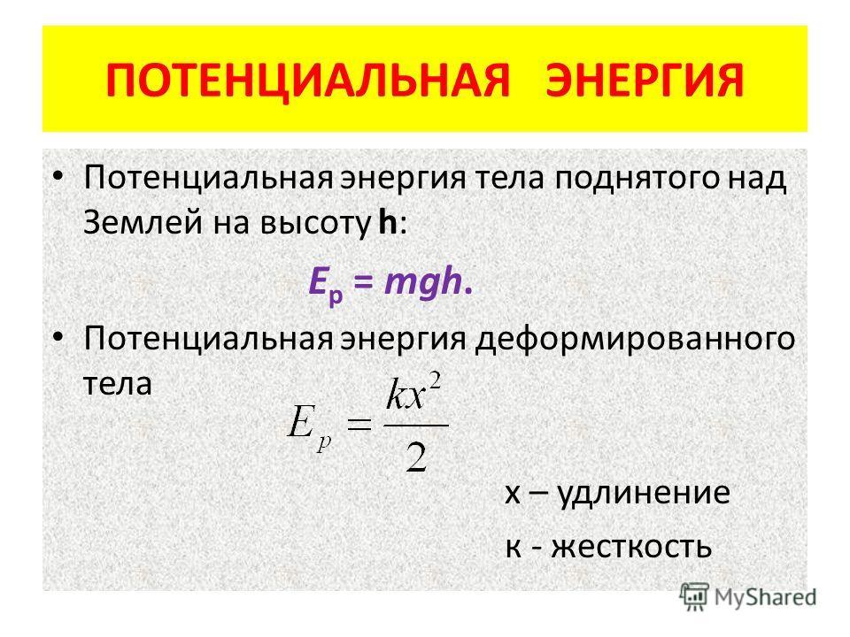 ПОТЕНЦИАЛЬНАЯ ЭНЕРГИЯ Потенциальная энергия тела поднятого над Землей на высоту h: E p = mgh. Потенциальная энергия деформированного тела х – удлинение к - жесткость