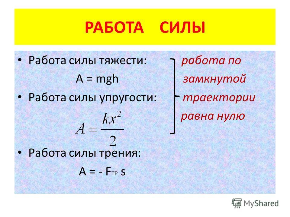 РАБОТА СИЛЫ Работа силы тяжести: работа по A = mgh замкнутой Работа силы упругости: траектории равна нулю Работа силы трения: A = - F TP s