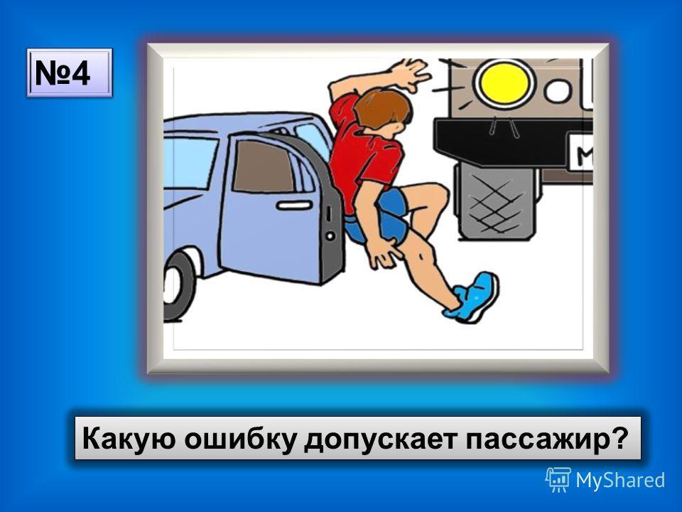 Какую ошибку допускает пассажир? 4 4