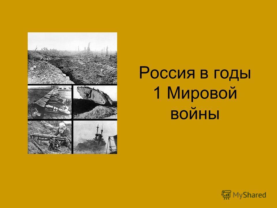 Россия в годы 1 Мировой войны