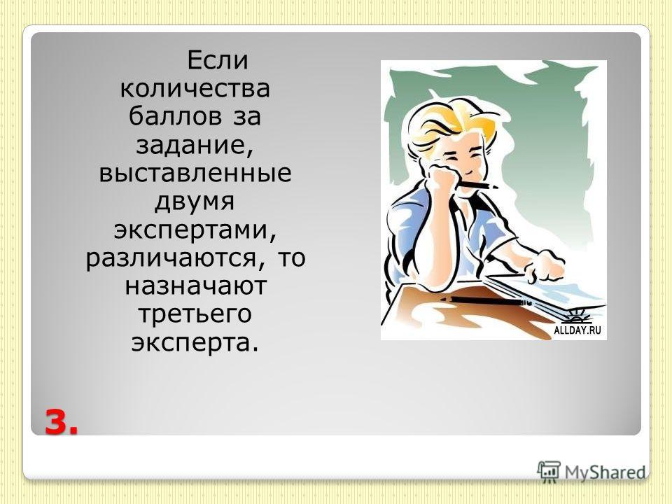 3. Если количества баллов за задание, выставленные двумя экспертами, различаются, то назначают третьего эксперта.