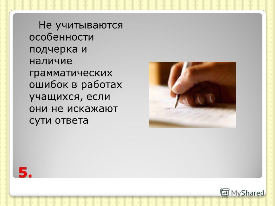 5. Не учитываются особенности подчерка и наличие грамматических ошибок в работах учащихся, если они не искажают сути ответа