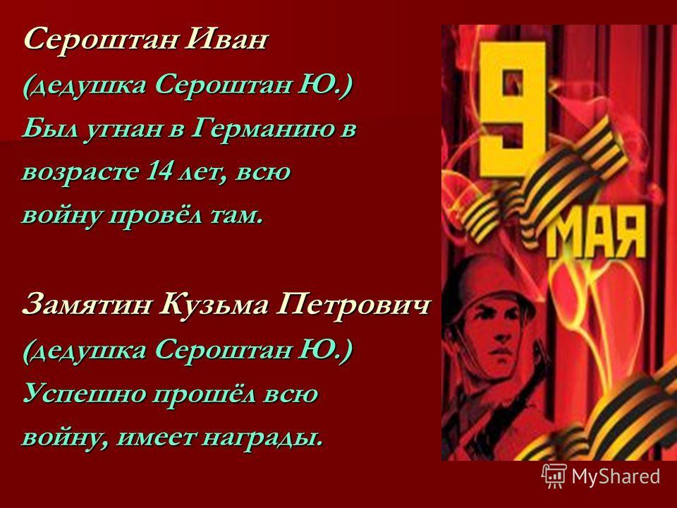 Брусницын Николай Степанович (дедушка Мезенцевой Е.) Участник прорыва блокады Ленинграда, прошёл всю войну.