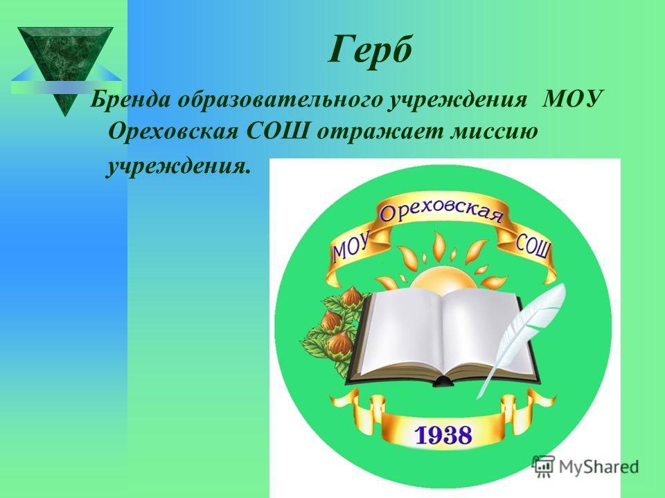 Герб Бренда образовательного учреждения МОУ Ореховская СОШ отражает миссию учреждения.
