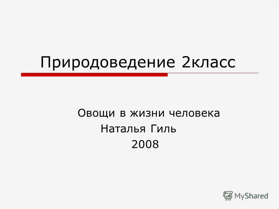 Природоведение 2класс Овощи в жизни человека Наталья Гиль 2008