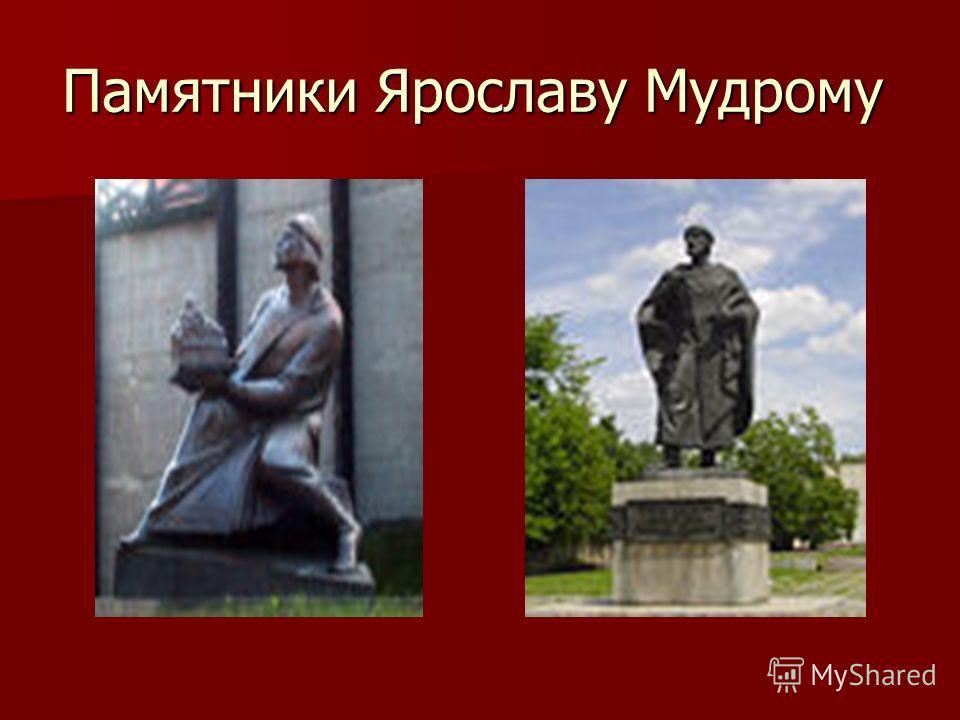 Памятники Ярославу Мудрому